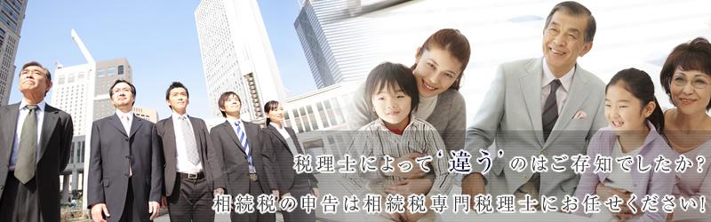 埼玉県で相続税の申告をするなら東松山市の関根盛敏税理士事務所まで